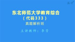 东北师范大学《333教育综合》真题解析班(网授)