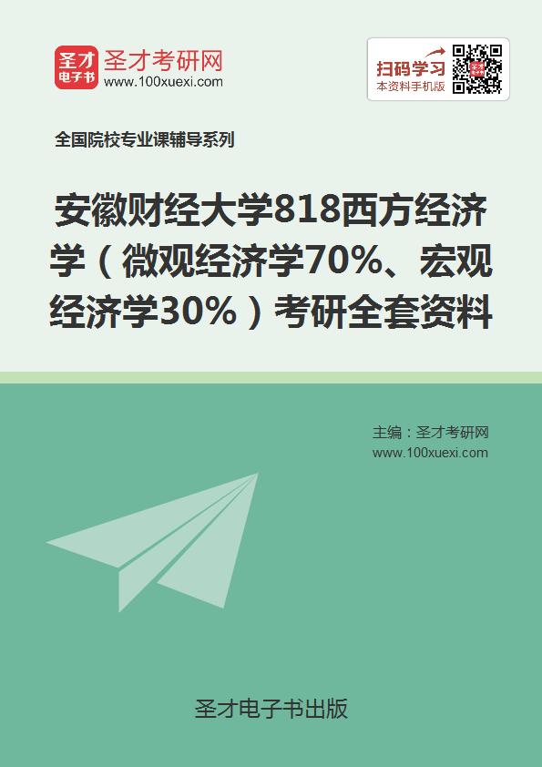 2019年安徽财经大学818西方经济学(微观经济学70%、宏观经济学30%)考研全套资料