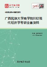 2018年广西民族大学商学院832现代经济学考研全套资料