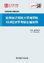 2018年桂林电子科技大学商学院810经济学考研全套资料