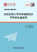 2018年河北经贸大学806微观经济学考研全套资料