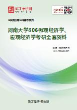 2019年河南大学806微观经济学、宏观经济学考研全套资料