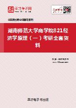 2019年湖南师范大学商学院821经济学原理(一)(政治经济学、西方经济学)考研全套资料