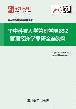 2019年华中科技大学管理学院852管理经济学考研全套资料
