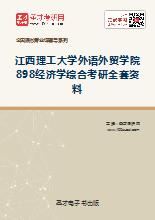 2019年江西理工大学外语外贸学院898经济学综合考研全套资料
