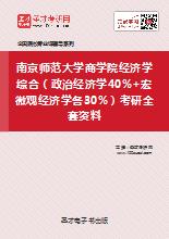 2019年南京师范大学商学院经济学综合(政治经济学40%+宏微观经济学各30%)考研全套资料