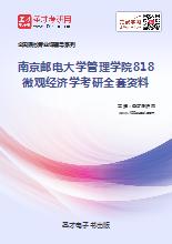 2019年南京邮电大学管理学院818微观经济学考研全套资料