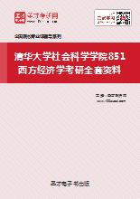 2019年清华大学社会科学学院851西方经济学考研全套资料