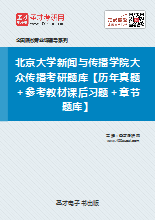 2020年北京大学新闻与传播学院大众传播考研题库【历年真题+参考教材课后习题+章节题库】