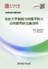 2020年北京大学新闻与传播学院大众传播考研全套资料
