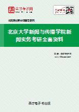 2020年北京大学新闻与传播学院新闻实务考研全套资料