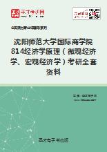 2019年沈阳师范大学国际商学院814经济学原理(微观经济学、宏观经济学)考研全套资料