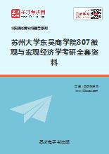 2019年苏州大学东吴商学院807微观与宏观经济学考研全套资料