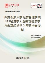 2019年西安石油大学经济管理学院831经济学(含微观经济学与宏观经济学)考研全套资料