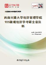 2020年西南交通大学经济管理学院925微观经济学考研全套资料