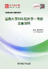 2018年云南大学801经济学一考研全套资料