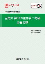 2019年云南大学802经济学二考研全套资料