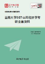 2019年云南大学807公共经济学考研全套资料