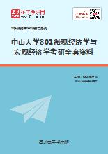 2018年中山大学801微观经济学与宏观经济学考研全套资料