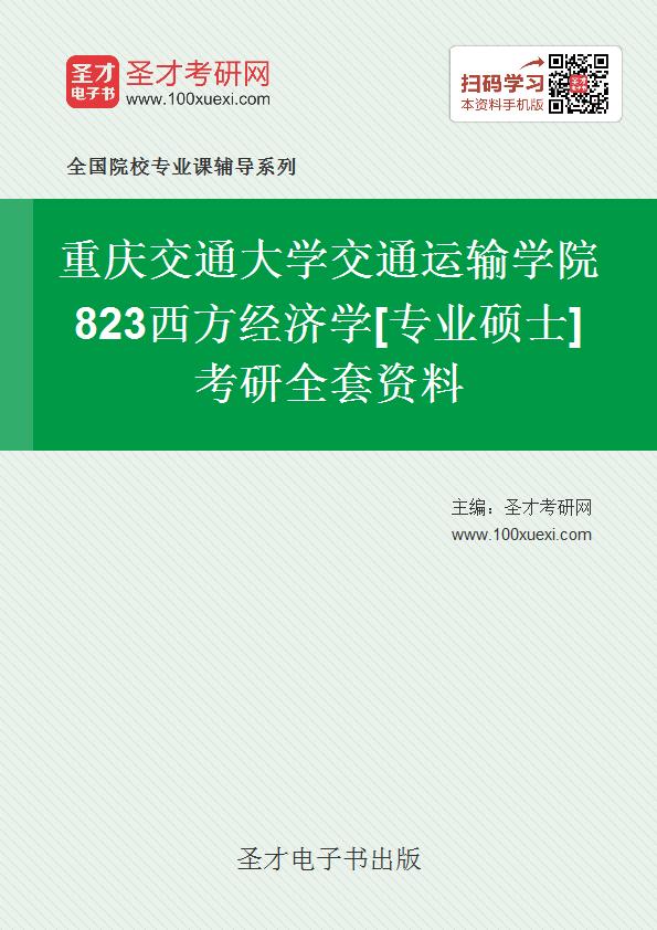 2019年重庆交通大学交通运输学院823西方经济学[专业硕士]考研全套资料