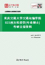 2018年重庆交通大学交通运输学院823西方经济学[专业硕士]考研全套资料