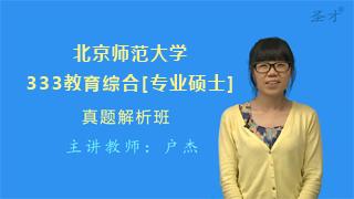 北京师范大学333教育综合[专业硕士]真题解析班(网授)