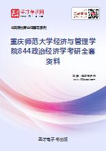 2018年重庆师范大学经济与管理学院844政治经济学考研全套资料