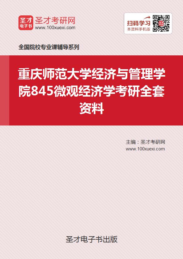 2018年重庆师范大学经济与管理学院845微观经济学考研全套资料