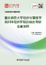 2019年重庆师范大学经济与管理学院855经济学知识综合考研全套资料
