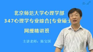 2020年北京师范大学心理学部347心理学专业综合[专业硕士]网授精讲班【教材精讲+考研真题串讲】