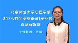 北京师范大学心理学部347心理学专业综合[专业硕士]真题解析班(网授)