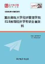 2019年重庆邮电大学经济管理学院815微观经济学考研全套资料