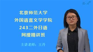 2020年北京师范大学外国语言文学学院243二外日语网授精讲班【教材精讲+考研真题串讲】