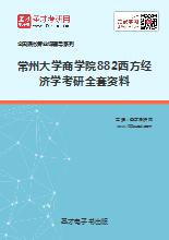 2019年常州大学商学院882西方经济学考研全套资料