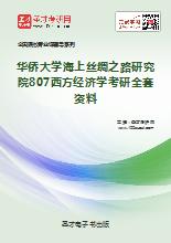 华侨大学海上丝绸之路研究院807西方经济学考研全套资料
