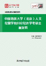 2019年中国地质大学(北京)人文经管学院832经济学考研全套资料