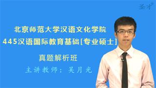 北京师范大学汉语文化学院445汉语国际教育基础[专业硕士]真题解析班(网授)
