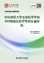 2019年华中师范大学生命科学学院850细胞生物学考研全套资料