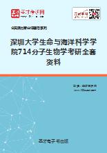 2019年深圳大学生命与海洋科学学院714分子生物学考研全套资料