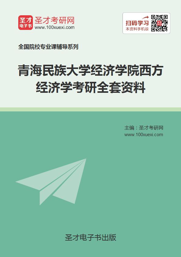 青海民族大学好不好 721西方经济学考研的整套(教材