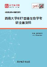 2019年西南大学657普通生物学考研全套资料