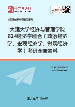2019年大理大学经济与管理学院814经济学综合(政治经济学、宏观经济学、微观经济学)考研全套资料