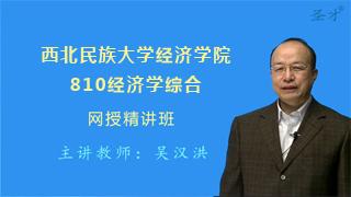 2021年西北民族大学经济学院《810经济学综合》网授精讲班(教材精讲+考研真题串讲)