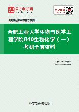 2019年合肥工业大学生物与医学工程学院840生物化学(一)考研全套资料