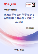 2021年南昌大学生命科学学院845生物化学(自命题)考研全套资料