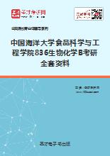 2019年中国海洋大学食品科学与工程学院836生物化学B考研全套资料