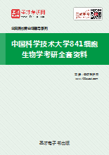 2018年中国科学技术大学841细胞生物学考研全套资料