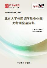 2018年北京大学外国语学院专业能力考研全套资料