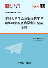 2019年深圳大学生命与海洋科学学院934细胞生物学考研全套资料