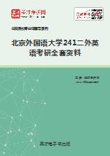 2019年北京外国语大学241二外英语考研全套资料